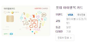 롯데아이행복카드