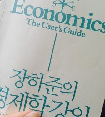 장하준의 경제학 강의-crop.jpg