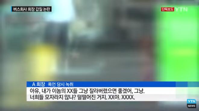 서울 최대 버스회사 대표 폭언