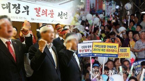 영남권 신공항 발표