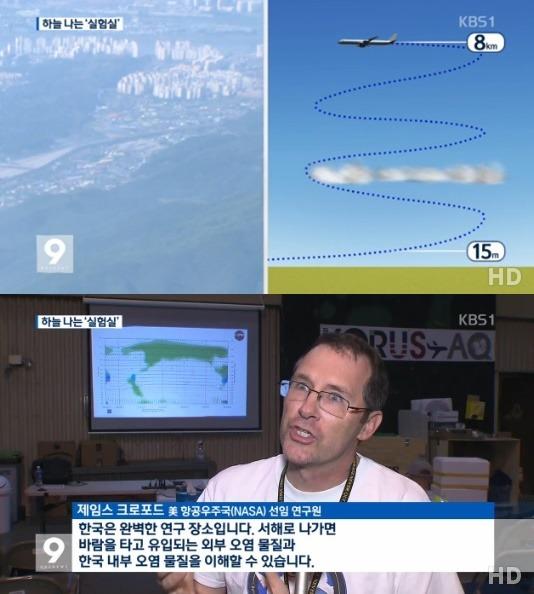 한반도 공기 NASA 연구