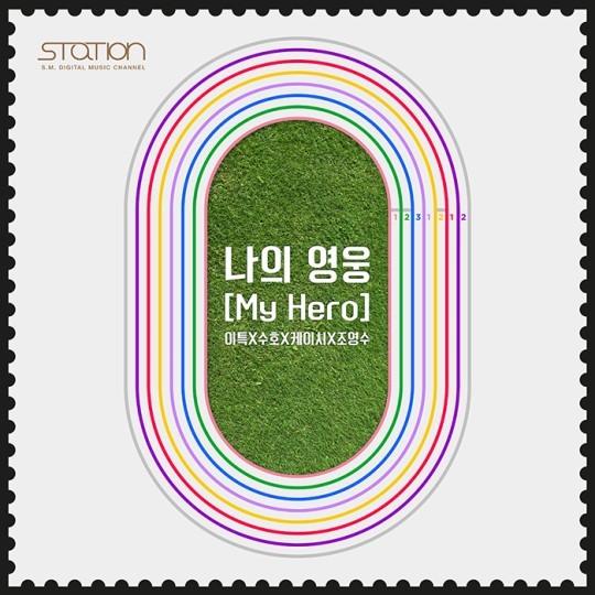 SM 나의 영웅