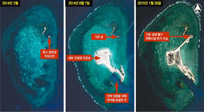 남중국해 인공섬 건설