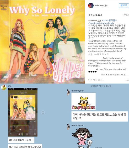 박진영과 소희 선예 축하