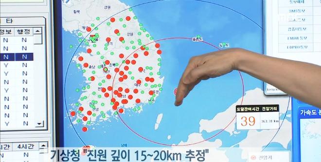 울산 규모 5.0 지진 발생