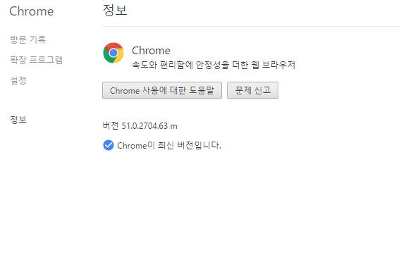 크롬51 업데이트