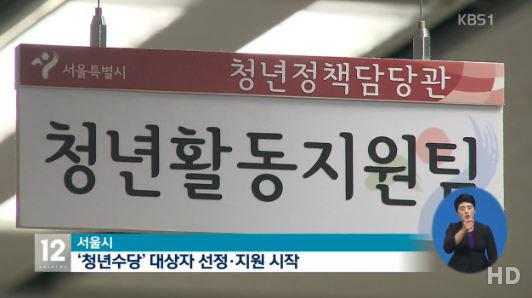 서울시 청년수당 지급.jpg