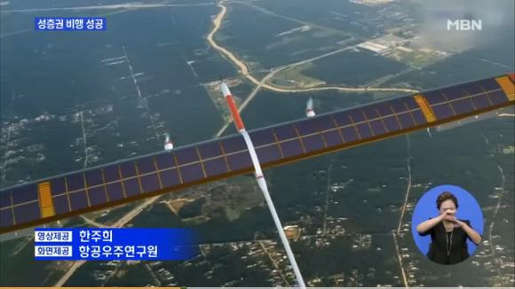 성층권 비행 성공한 무인 드론
