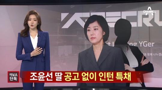 조윤선 딸 인턴채용 특혜 의혹