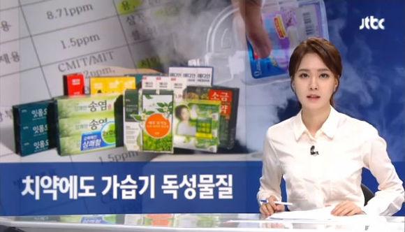 가습기 살균제 성분 치약