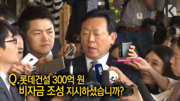신동빈 검찰 출석 (2).jpg