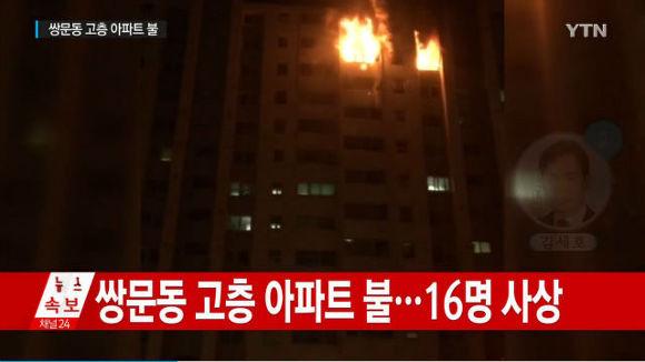 쌍문동 아파트 화재
