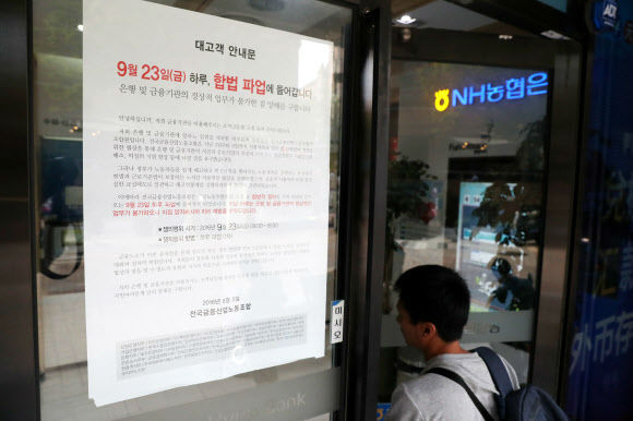 은행 파업.jpg