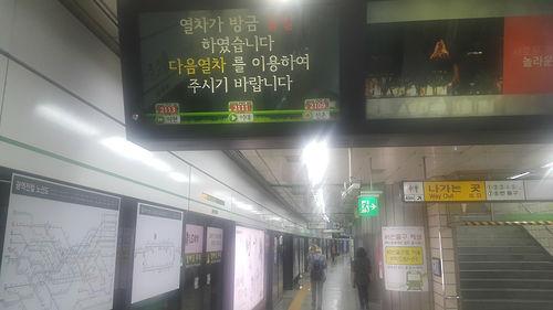 지하철 전광판.jpg
