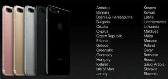 애플 아이폰7 1차 출시국