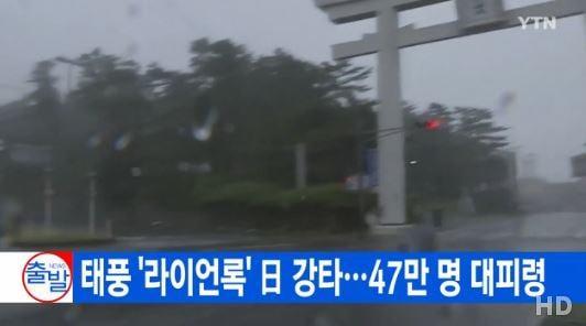 일본 태풍 10호로 47만 명 대피령