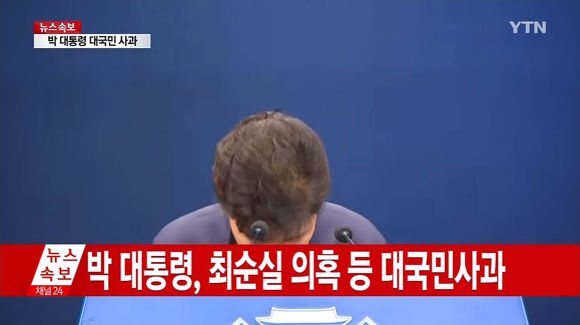 박근혜 대통령 연설문 유출 사과.jpg