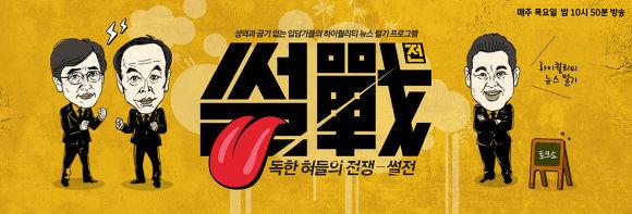 JTBC 썰전