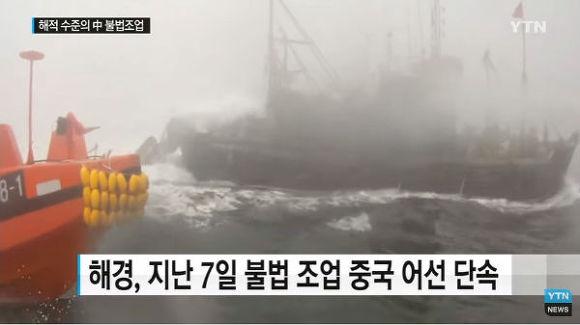 해경 불법조업 단속