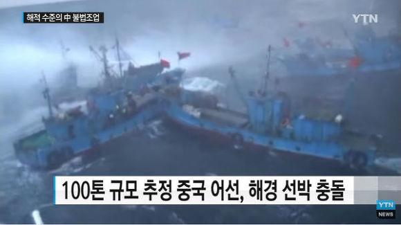 100톤 규모 중국어선 충돌