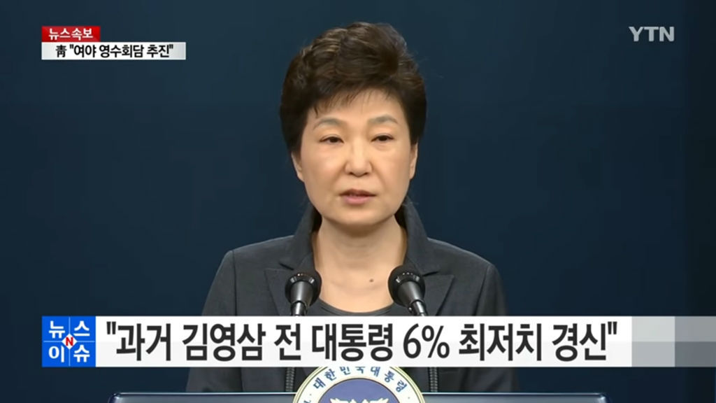 박근혜 대통령 대국민담화 발표