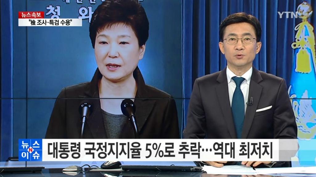 朴대통령 지지율 5%