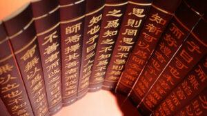 중국어회화학원